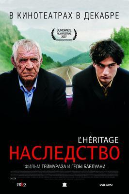 L' Heritage / 仮題:遺産 - Poster -République tchèque
