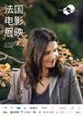 Panorama del Cine Francés de China - 2020