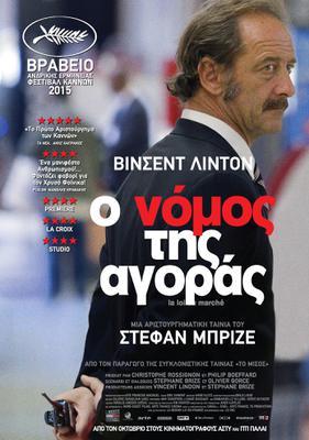 La Loi du marché - Poster - Greece