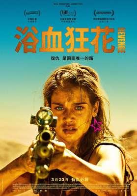 Revenge - Poster - Taiwan