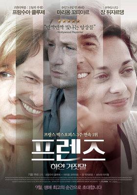 Les Petits mouchoirs - Poster - Corée du Sud