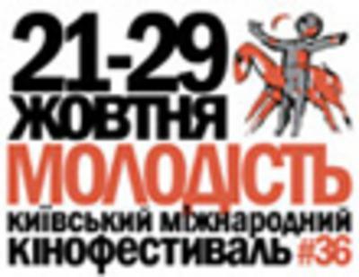 Festival Internacional de Cine Molodist de Kiev - 2006
