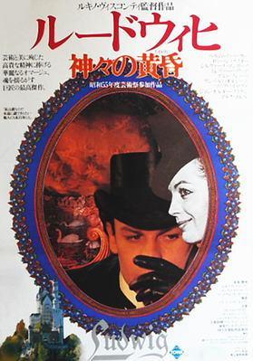 ルートヴィヒ - Poster - Japon