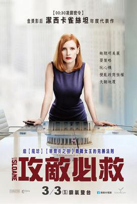 Miss Sloane - © Poster-Taiwan