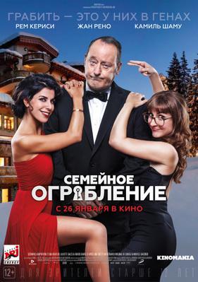 Mes trésors - Poster - Russia