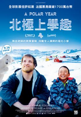 A Polar Year - poster-taiwan