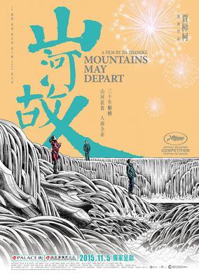 Au-delà des montagnes - poster-China