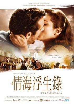 Ces amours-là - Poster Taiwan