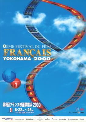 フランス映画祭(日本) - 2000