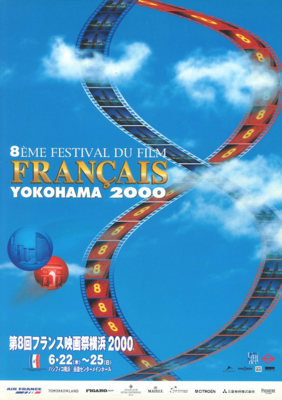 French Film Festival in Japan - 2000