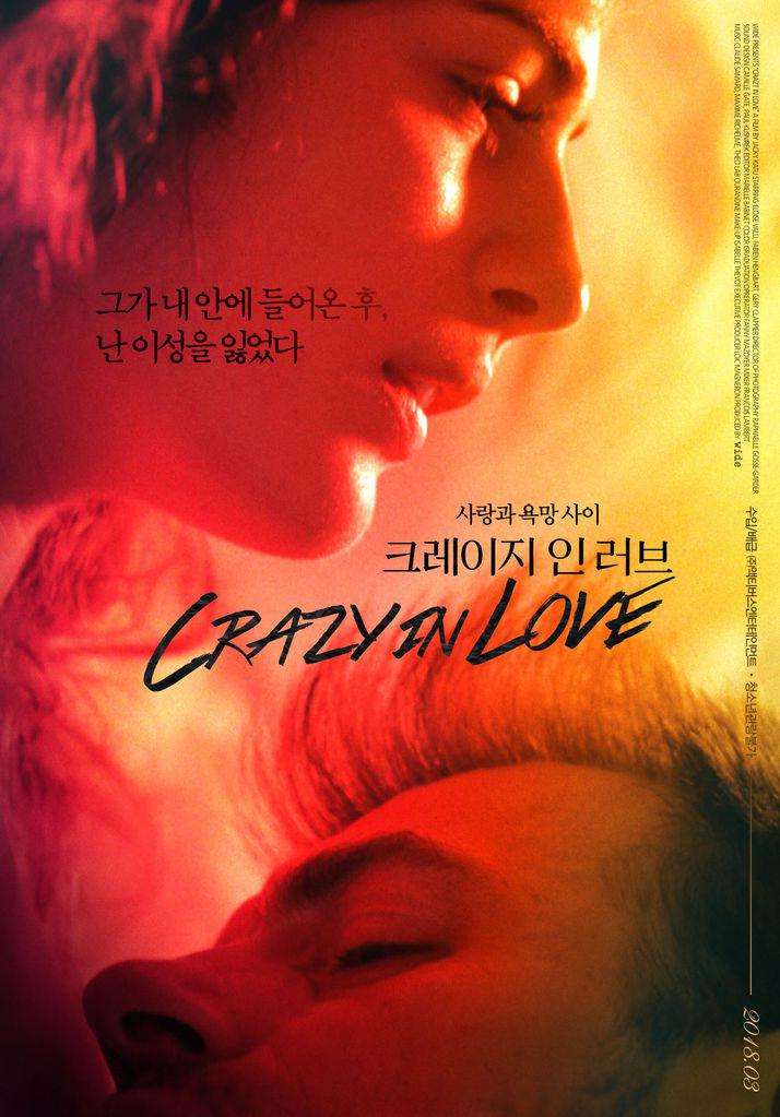 Crazy in Love - Poster - South Korea