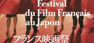 Trailer del Festial de Cine Francés de Japon 2009