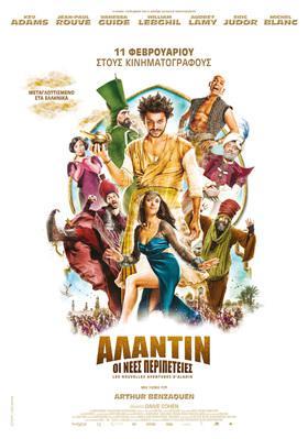 Les Nouvelles Aventures d'Aladin - Poster - Greece