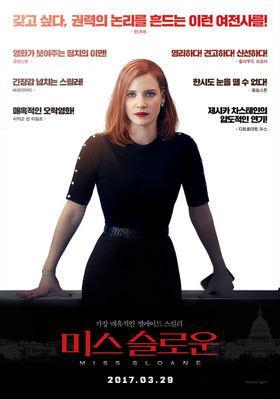 Miss Sloane - Poster - Korea