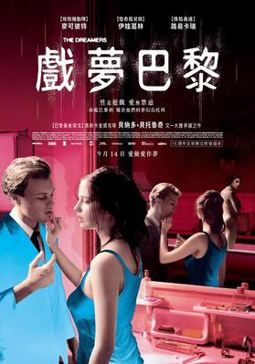 The Dreamers - poster-taiwan