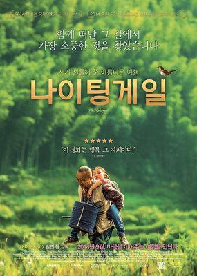 Le Promeneur d'oiseau - Poster - South Korea