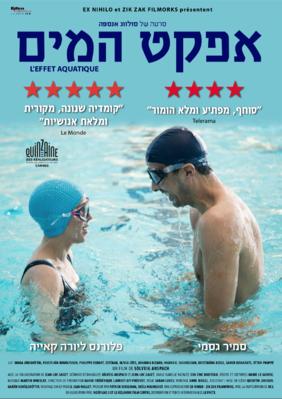 L'Effet aquatique - Poster - Israel