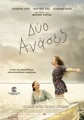呼吸 ―友情と破壊 - Poster - Greece