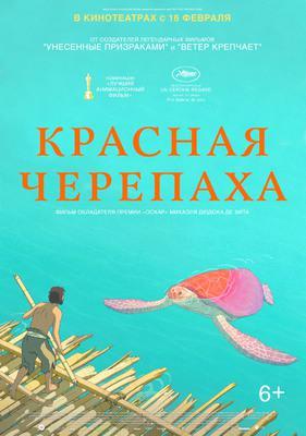 La tortuga roja - Poster - Russia