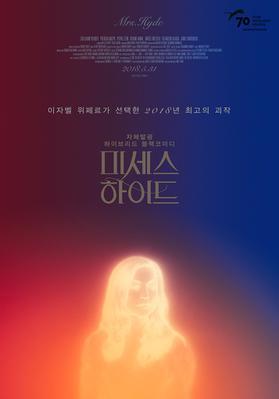 Madame Hyde - Poster - South Korea
