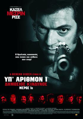 Mesrine : L'ennemi public n°1 - Poster Grèce