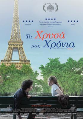 Trois souvenirs de ma jeunesse - Poster - Greece