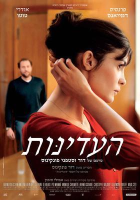 La Délicatesse - Poster - Israël