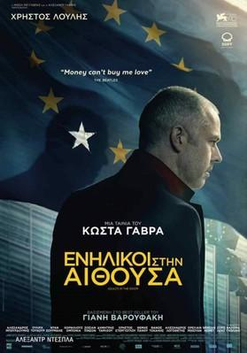 Adults in the Room - Poster - Greece