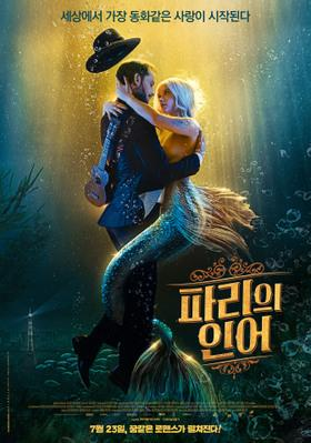 A Mermaid in Paris - South Korea