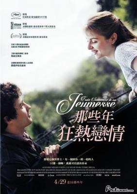 Trois souvenirs de ma jeunesse - Poster - Taiwan