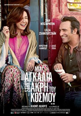 Un plus une - Poster - Greece