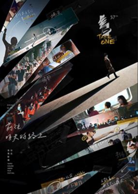 Taipei Golden Horse Film Festival - 2020