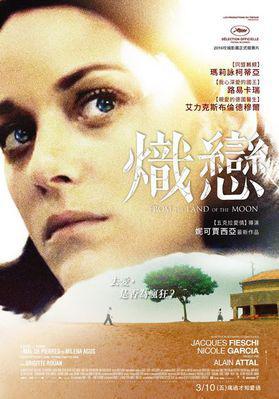 El Sueño de Gabrielle - Poster - Taiwan