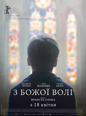 By the Grace of God - Poster - Ukraine