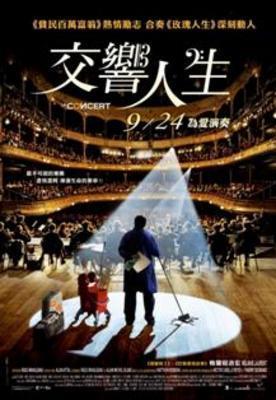 Le Concert - Poster - Taïwan
