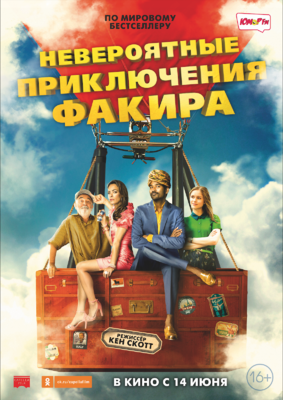 L'Extraordinaire Voyage du fakir - Poster - Russia