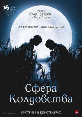 La Clé des champs - Poster - Russie