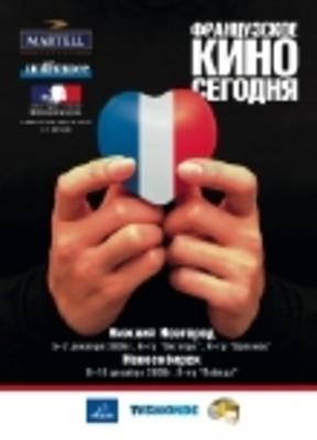 Festival Le Cinéma français aujourd'hui en Russie