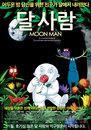 Moon Man - Poster - South Korea