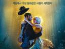 Beau démarrage pour 'Une Sirène à Paris' en Corée du Sud