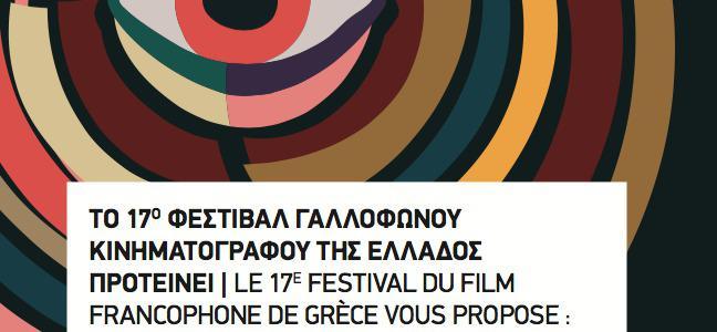 17° Festival de Cine Francófono de Grecia