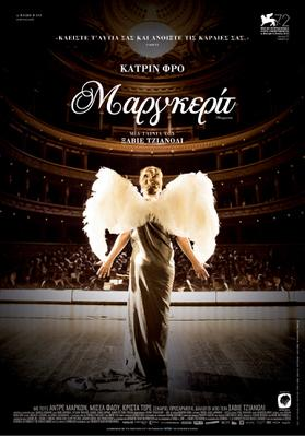 Marguerite - Poster - Greece