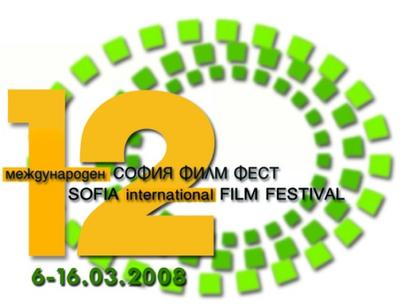 Festival de Cine de Sofía  - 2008