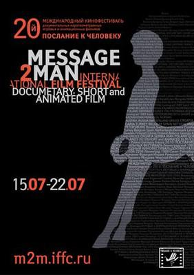 Message to Man - 2010
