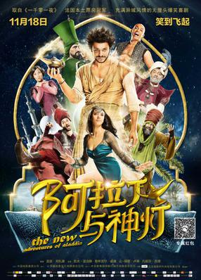 The New Adventures of Aladdin - Poster - China