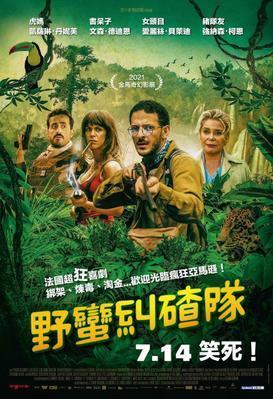 Maldita jungla - Taiwan