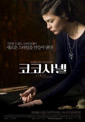 Coco: de la rebeldía a la leyenda - Poster - Corée du Sud