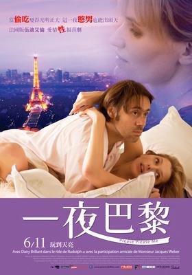 Fais-moi Plaisir! - Poster - Taïwan