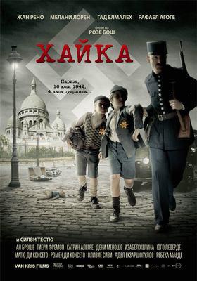 La Rafle - Poster - Bulgarie