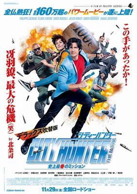 シティーハンター THE MOVIE 史上最香のミッション - Poster - Japan